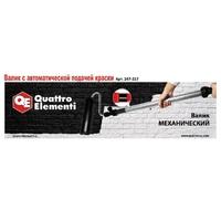 Валик механический QUATTRO ELEMENTI для окраски, длина рукоятки 1,37 м, емкость для краски 530 мл