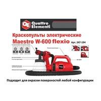 Краскопульт электрический QUATTRO ELEMENTI Maestro W-600 Flexio (600 Вт, 0.5-0.9 л/мин, сопло 2,0 мм) с выносным компрессором (247-194)
