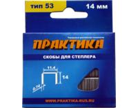 Скобы ПРАКТИКА для степлера, серия Мастер,   14 мм, Тип 53, толщина 0,74 мм, ширина 11,4 мм, (1000 шт) коробка