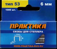 Скобы тип 53