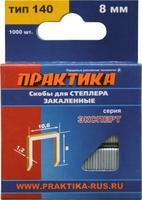 Скобы ПРАКТИКА для степлера, серия Эксперт,    8 мм, Тип 140 толщина, 1,2 мм, ширина 10,6 мм ( 1000 шт) коробка