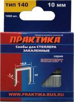 Скобы ПРАКТИКА для степлера, серия Эксперт,   10 мм, Тип 140 толщина, 1,2 мм, ширина 10,6 мм ( 1000 шт) коробка