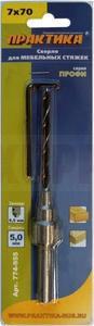Сверло для мебельных стяжек ПРАКТИКА 7 х 70 мм , блистер