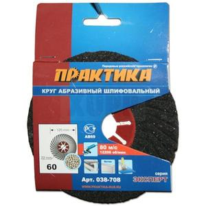 Круг абразивный торцевой ПРАКТИКА 125 х 22 мм Р 60 (1 шт)  картонный подвес