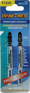 Пилки для лобзика универсальные ПРАКТИКА тип T123X Прогрессор 100 х 75 мм, грубый рез, HSS (2шт.)