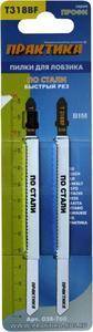 Пилки для лобзика по стали ПРАКТИКА тип T318BF 132 х 110 мм, быстрый рез, BIM (2шт.)
