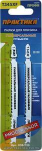 Пилки для лобзика универсальные ПРАКТИКА тип T345XF Прогрессор 132 х 110 мм, быстрый рез, BIM (2шт.)
