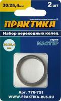 Кольцо переходное ПРАКТИКА 30 / 25,4 мм, для дисков, 2 шт, толщина 2,0 и 1,6 мм