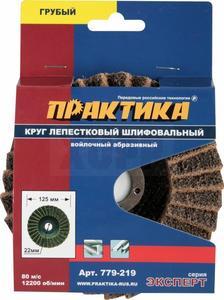 Круг лепестковый полировальный ПРАКТИКА 125 х 22 мм,  грубый, войлочный, абразивный