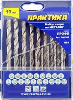 "Набор сверл по металлу ПРАКТИКА ""Профи""  19 шт. 1-10 мм, шаг 0,5 мм, ПРО кассета"