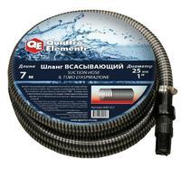 """Шланг для воды всасывающий QUATTRO ELEMENTI 25 мм, 7 метров, резьба 1"""", с латунным клапаном"""