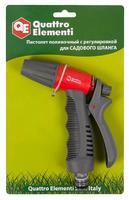 Пистолет поливочный QUATTRO ELEMENTI 1-режимный, мягкий пластик, регулировка напора