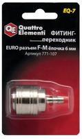 Фитинг-переходник QUATTRO ELEMENTI EQ-7, соединение мама EURO - папа елочка 6 мм