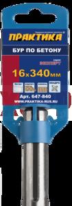 Бур SDS-MAX ПРАКТИКА  16 х 340 мм, КВАДРО, серия Эксперт, по бетону