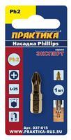 """Бита отверточная ПРАКТИКА """"Эксперт""""   PH-2 х 25мм Tin (1шт), блистер"""