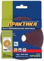 Круги фибровые гибкие ПРАКТИКА с центральным отверстием, 125 мм P 100  (5шт.) картонный подвес
