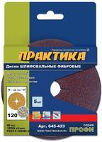 Круги фибровые гибкие ПРАКТИКА с центральным отверстием, 125 мм P 120  (5шт.) картонный подвес