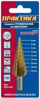 Сверло по металлу ступенчатое ПРАКТИКА 4-20 мм шаг 2 мм TIN (1шт.) блистер