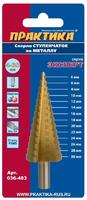 Сверло по металлу ступенчатое ПРАКТИКА 4-30 мм шаг 2 мм TIN (1шт.) блистер