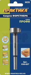 Сверло петельное Форстнера ПРАКТИКА  26 мм, HCS, (1шт), блистер