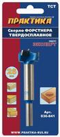 Сверло петельное Форстнера ПРАКТИКА 26 мм, твердосплавное, (1шт), блистер
