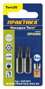"Бита отверточная ПРАКТИКА  ""Профи""   Torx Tamper-20 х 25мм  (2шт), блистер"