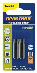 "Бита отверточная ПРАКТИКА  ""Профи""   Torx Tamper-40 х 25мм  (2шт), блистер"