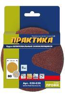 Круги шлифовальные на липкой основе ПРАКТИКА БЕЗ отверстий  125 мм,  P 80  (5шт.) картонный подвес