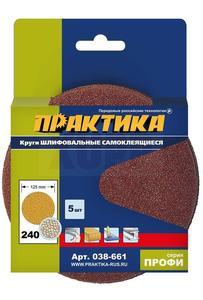 Круги шлифовальные на липкой основе ПРАКТИКА БЕЗ отверстий  125 мм,  P240  (5шт.) картонный подвес