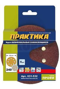 Круги шлифовальные на липкой основе ПРАКТИКА  8 отверстий,  125 мм P240  (5шт.) картонный подвес