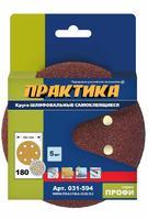 Круги шлифовальные на липкой основе ПРАКТИКА 6 отверстий,  150 мм P180  (5шт.) картонный подвес