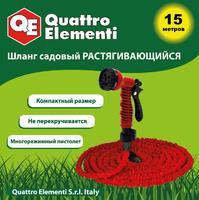 Шланг для воды растягивающийся QUATTRO ELEMENTI  15 метров, латекс, + Пистолет поливочный