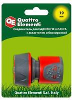 """Соединитель быстроразъемный QUATTRO ELEMENTI для шланга 3/4"""", мягкий пластик, аквастоп, блокиратор"""