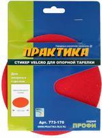 Стикер Velcro ПРАКТИКА 150 мм , сменный для опорной тарелки