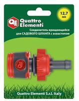 """Соединитель быстроразъемный QUATTRO ELEMENTI для шланга 1/2"""", вращающийся, мягкий пластик, аквастоп"""