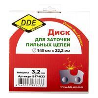 "Диск абразивный точильный DDE 145х3,2х22,2 мм для цепи 3/8""PM, 325"", 1/4"""