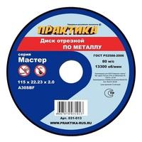 Диск абразивный по металлу отрезной ПРАКТИКА 115 х 22 х 2,0 мм