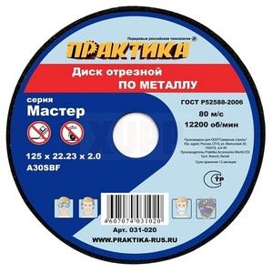 Диск абразивный по металлу отрезной ПРАКТИКА 125 х 22 х 2,0 мм (031-020)