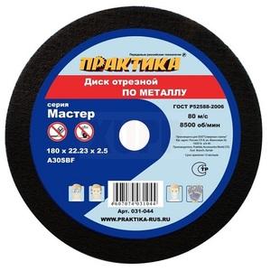 Диск абразивный по металлу отрезной ПРАКТИКА 180 х 22 х 2,5 мм