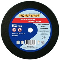 Диск абразивный по металлу отрезной ПРАКТИКА 200 х 22 х 2,5 мм (031-051)