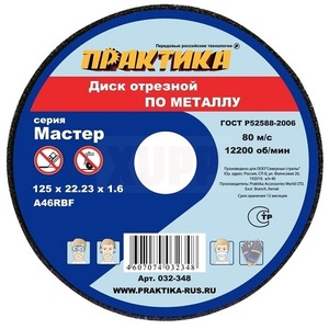 Диск абразивный по металлу отрезной ПРАКТИКА 125 х 22 х 1,6 мм
