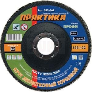 Круг лепестковый шлифовальный ПРАКТИКА 125 х 22 мм Р 60 (1шт.) серия Профи