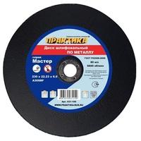 Диск абразивный по металлу шлифовальный ПРАКТИКА 230 х 22 х 6,0 мм
