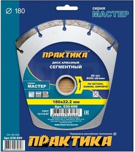"Диск алмазный сегментный ПРАКТИКА ""Мастер"" 180 х 22 мм (1 шт.) коробка"