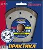 "Диск алмазный турбированный ПРАКТИКА ""Супер тонкий"" 125 х 22 мм, толщина 1,4 мм, (1 шт.) коробка"