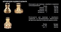 "Штуцер для шланга QUATTRO ELEMENTI внутр. резьба  3/4"" - БРС папа, латунь"