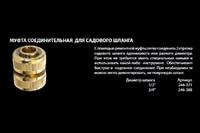 """Муфта соединительная QUATTRO ELEMENTI ремонтная 3/4"""" - 3/4"""",  латунь"""