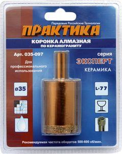 "Коронка алмазная ПРАКТИКА ""Эксперт"" по керамограниту 35мм (1шт) блистер"