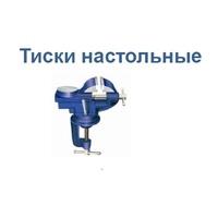 Тиски слесарные поворотные КОБАЛЬТ настольные, ширина губок 50 мм,  захват 60 мм, 2.2 кг, наковальня, коробка
