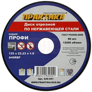 Диск абразивный по металлу отрезной ПРАКТИКА 125 х 22 х 1,0 мм  Для  нержавеющей стали